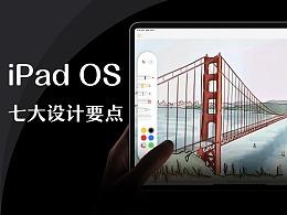 帶你深挖iPadOS值得參考的設計細節