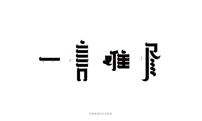 我是歌手第三季字体设计2图片