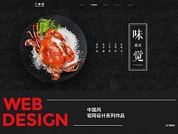 中国风页面设计集合