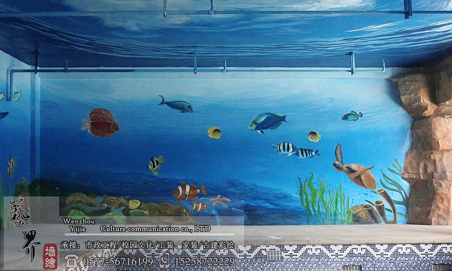 温州墙绘海底世界泳池墙绘