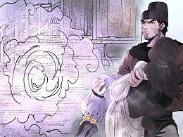 漫画《妖捕》第15话 | 暗算