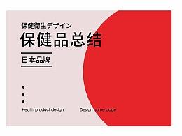日本保健品总结