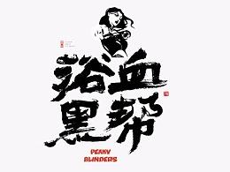 白墨-黄陵野鹤-书法探究系列之应用