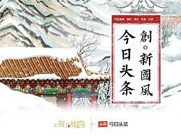 BEECHI-今日头条×上新了•故宫 创新国风(上篇)
