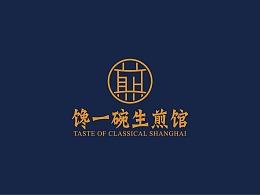 """卢强志:""""馋一碗生煎馆""""生煎品牌设计"""