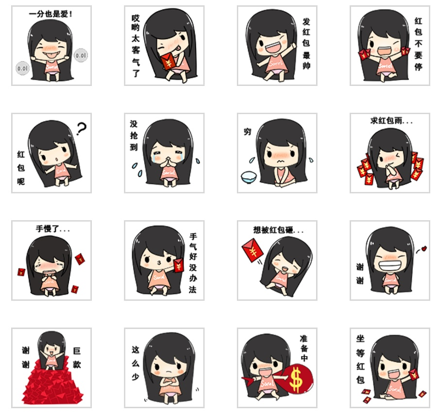xiaoxiao酱红包篇表情