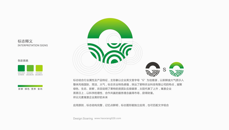 农业公司logo设计图片
