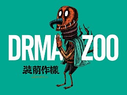 去吧~~~~~~【DRMA ZOO】