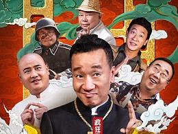 爱奇艺贺岁档网格大电影《大土炮之疯狂导演》电影海报