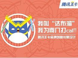 """腾讯王卡品牌形象创意设计--""""达布溜"""""""