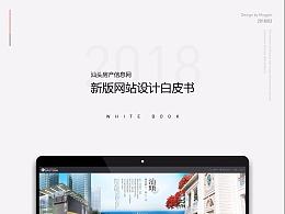 汕头房产信息网2018WEB端新版设计文档