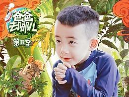 芒果TV《爸爸去哪儿》第五季 —— 新春特辑海报