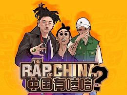 《中国有嘻哈?》飞哥闲画