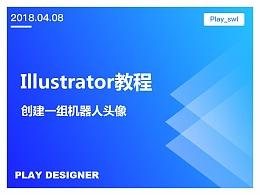 Illustrator创建一组机器人头像