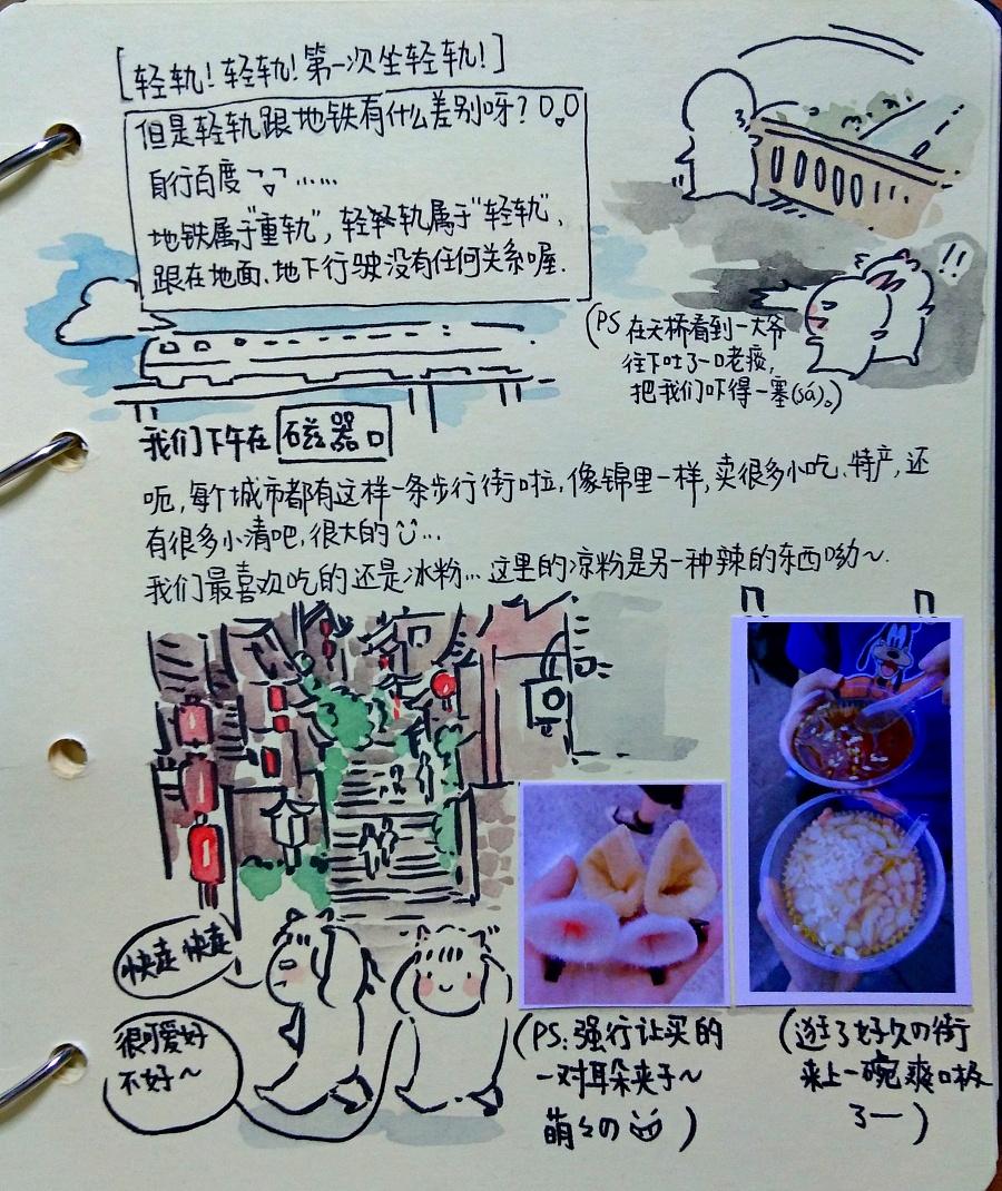 国庆旅游日记三篇_日记_课堂作文网