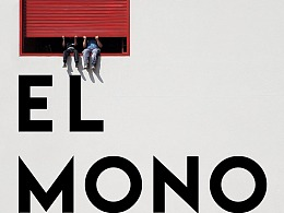 山东中烟/EL MONO雪茄品牌VI