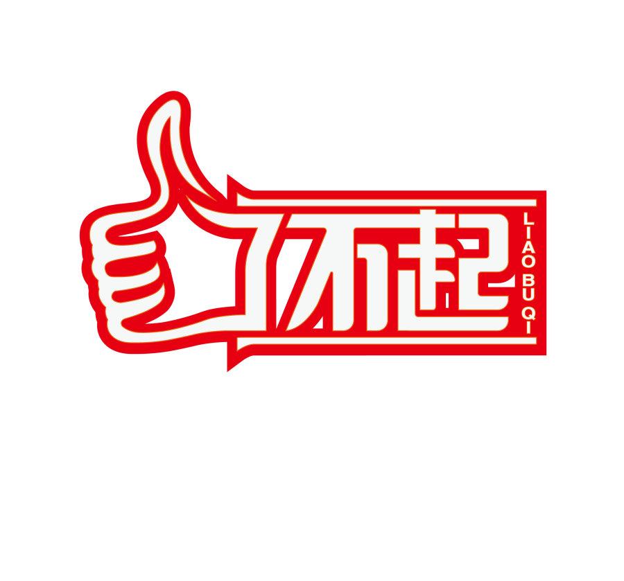 清单设计LOGO字体 标志/酒店 平面 吴仰军设项目vi设计字体字形图片