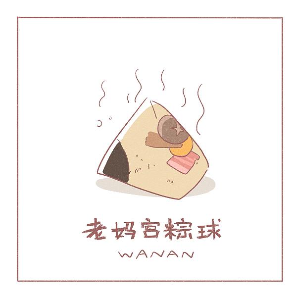 原创手绘潮汕美食系列