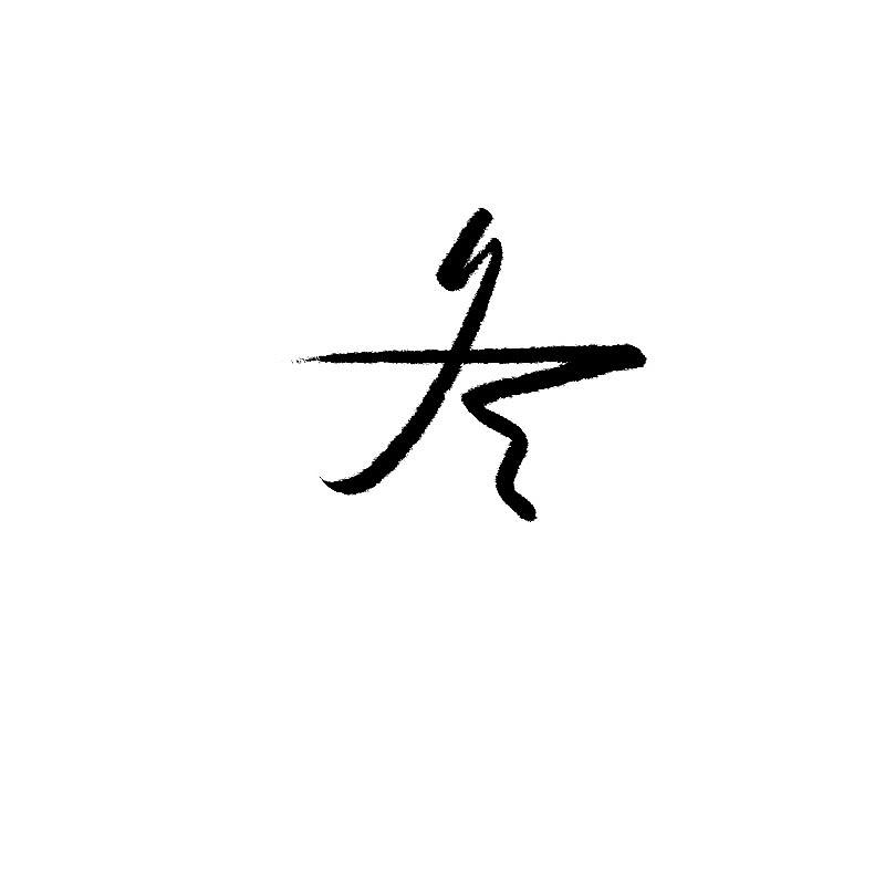 手绘板写字