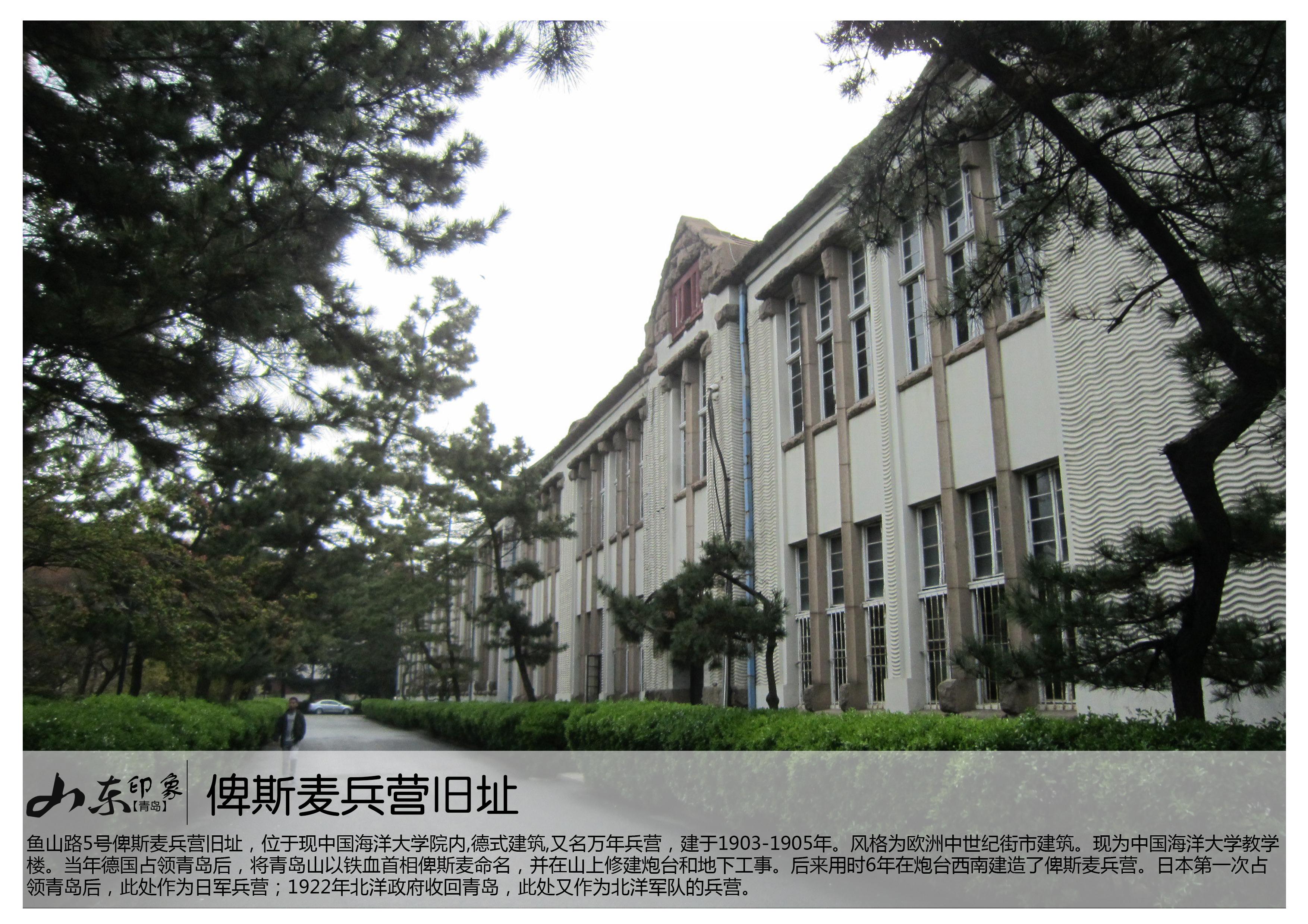 风格为欧洲中世纪街市建筑.现为中国海洋大学教学楼.