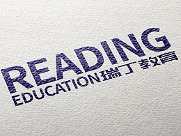 瑞丁教育品牌视觉方案(已商用)