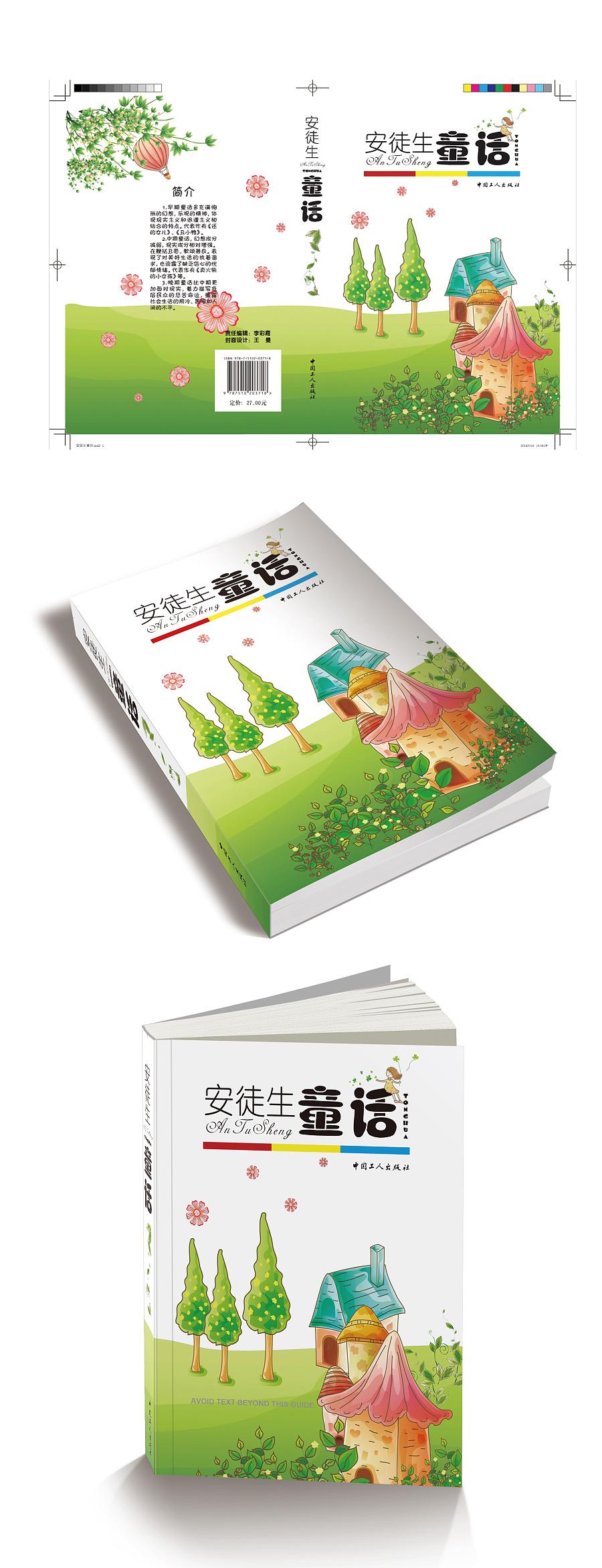 原创作品:书籍封面设计图片