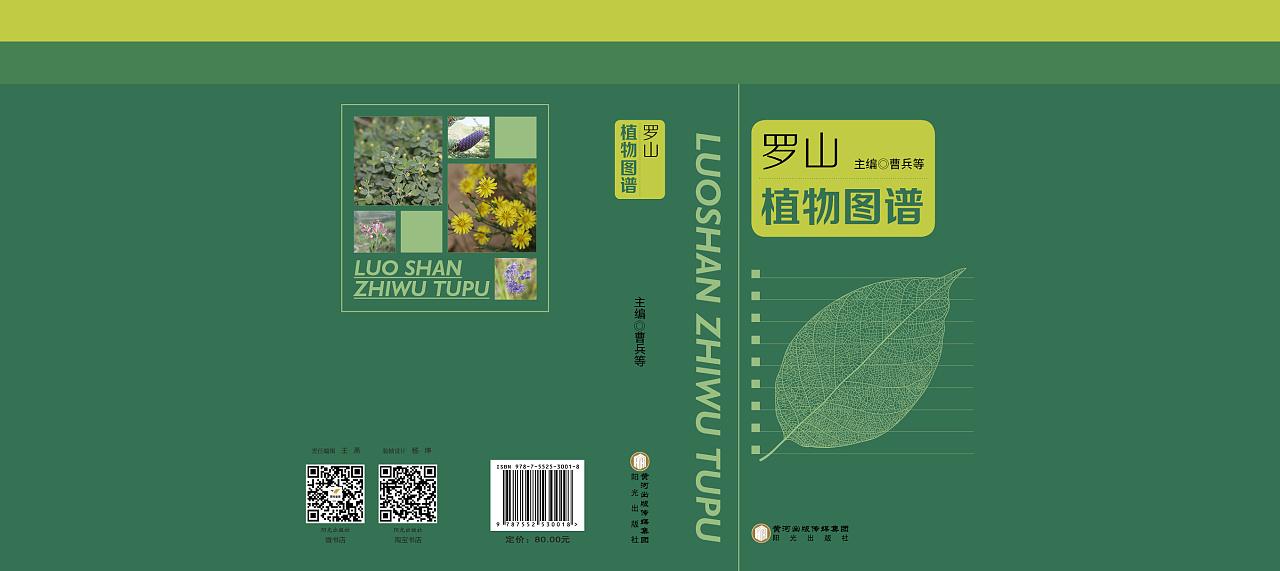 《罗山植物图谱》封面设计.