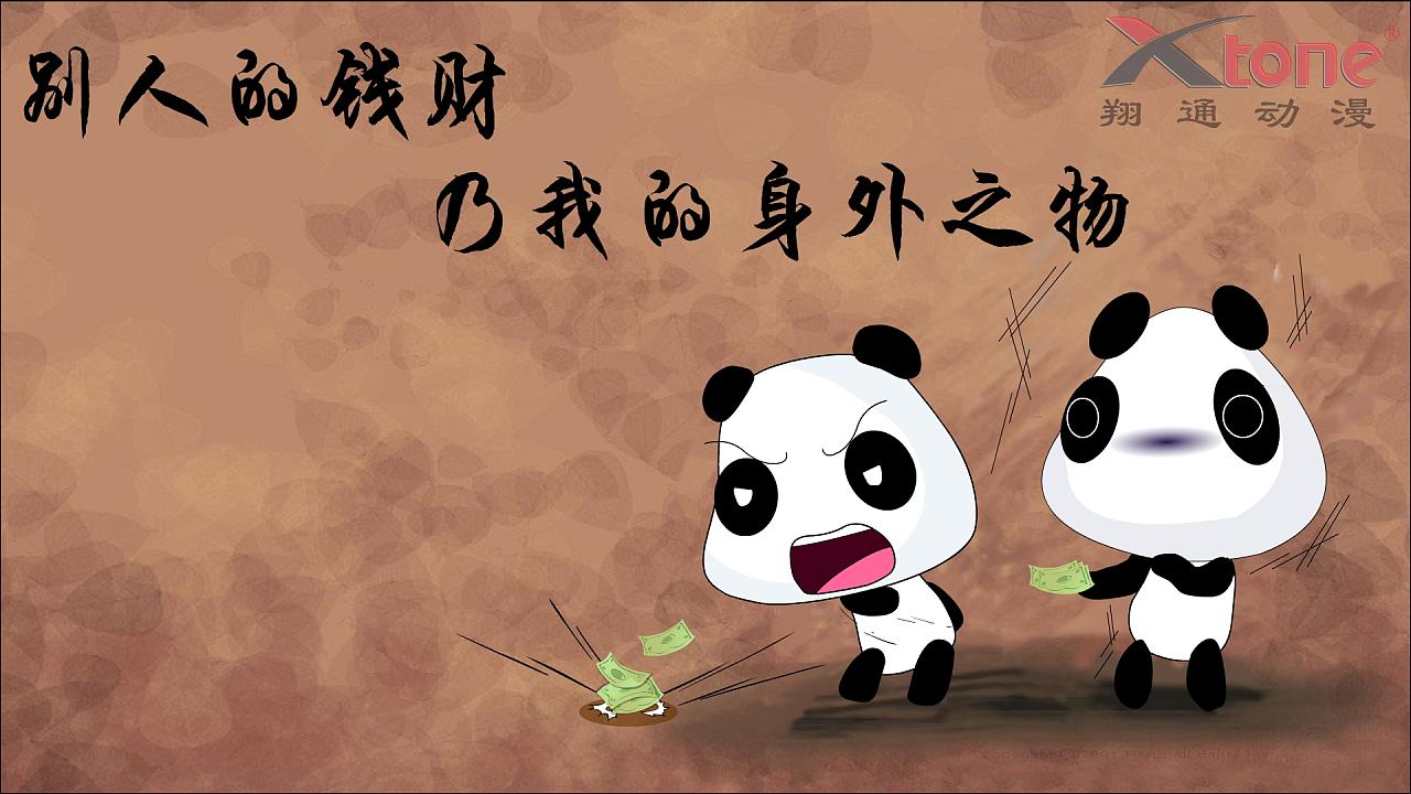 熊猫娃娃壁纸(一)|平面|其他平面|翔通动漫 - 原创