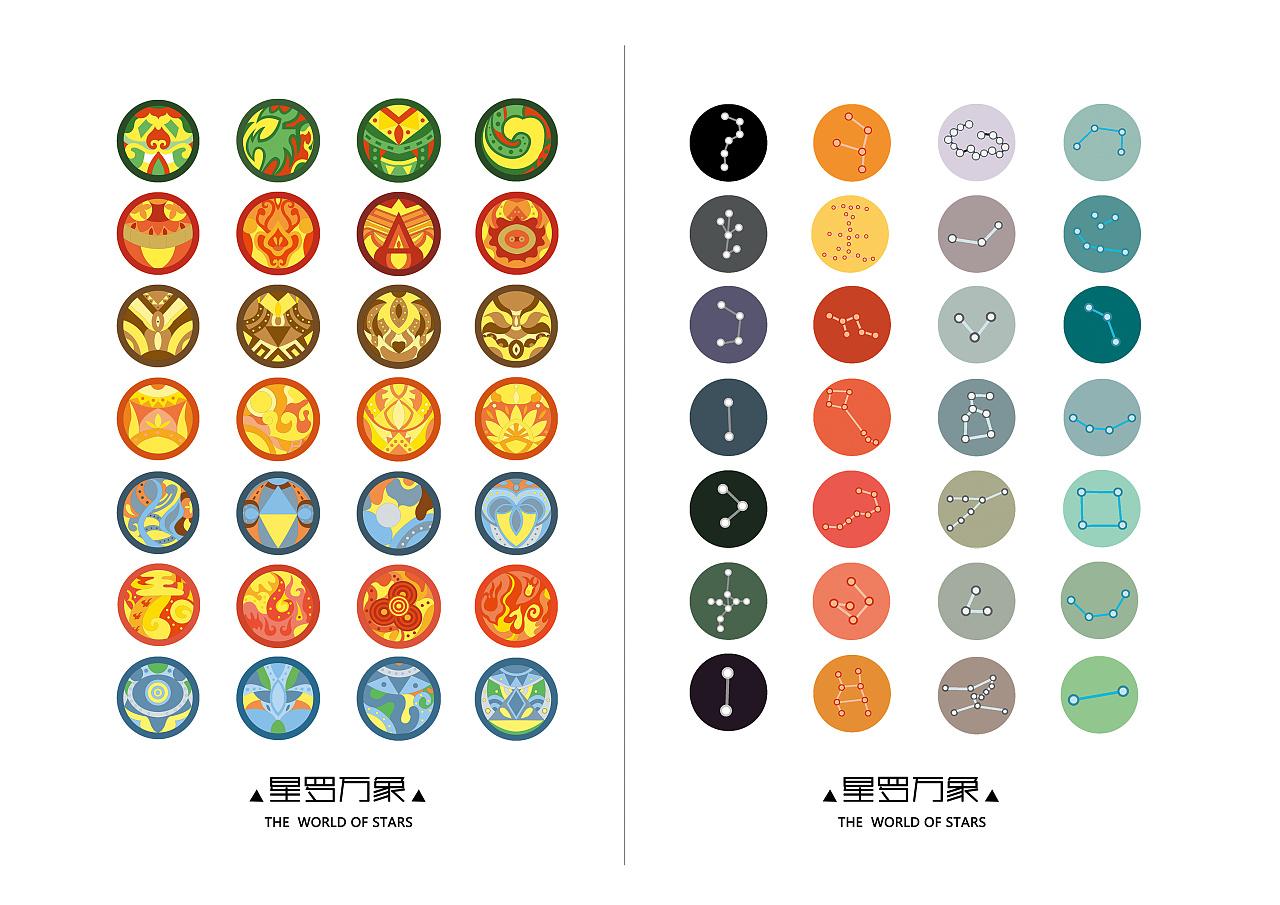 二十四星宿图案图标设计图片