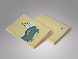 书籍封面及内页
