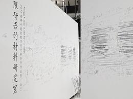 观·感 — 隈研吾的材料研究室