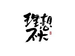 2018书法字体精选合集