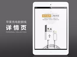 苹果数据线Lightning苹果快充数据线手机配件详情页