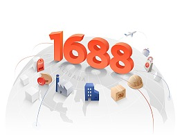 阿里巴巴(1688) APP 8.0 视觉品牌升级手记