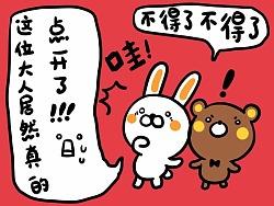 阿汤熊和皮皮兔微信表情
