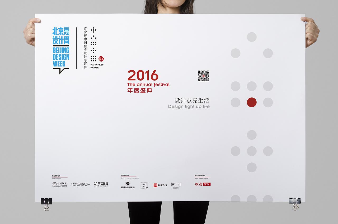 喜舍杯--中国住宅设计总评榜
