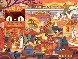 特赞x广州年夜饭x天猫国际海外年夜饭海报系列