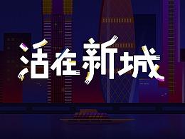 网易房产x【活在新城】