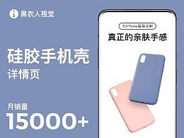 iPhone Xs/R 硅胶手机壳 爆款详情页策划 月销量1.5万+