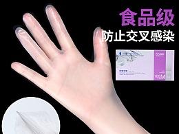 一次性手套详情页