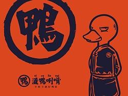 滋鸭咧嘴 辛鲜下酒好鸭货-麻辣鸭货外卖品牌设计