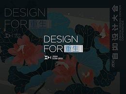 design for reborn#自如设计大会#