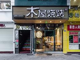 餐饮设计·木屋烧烤深圳泥岗店