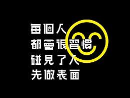 多少/字体设计 06