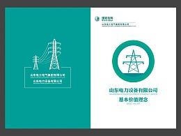 山东电力折页