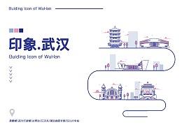 武汉建筑地标icon设计