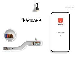 家居类App-我在家Redesign