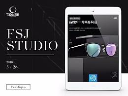 淘宝天猫商城大众光学眼镜架拍摄详情页设计作品展示