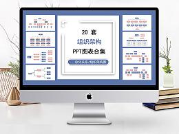 清新淡色20套商务企业组织架构图PPT图表合集
