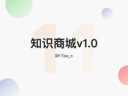 知识商城v1.0